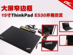 大屏窄边框 15寸ThinkPad E530开箱图赏