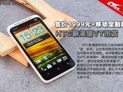 1999元+移动定制 HTC新渴望VT外观图赏