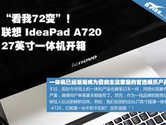 屏幕随意调 联想A720 27英寸一体机开箱