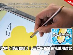 你画我猜大PK 三款iPad触控笔性能评测