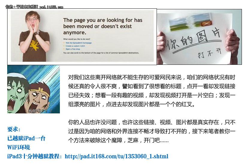 ipad3,上网,翻墙,越狱,教程