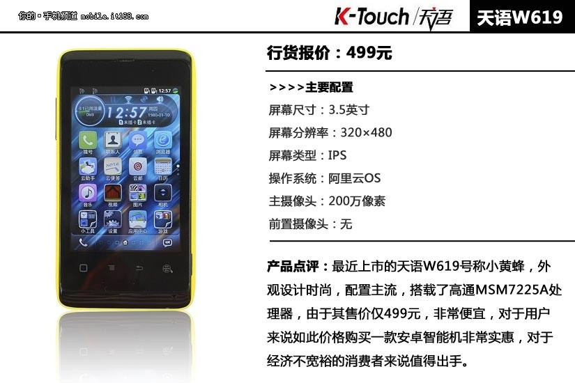 天语w619价格; 天语w619_天语w619图片,天语w619手机;