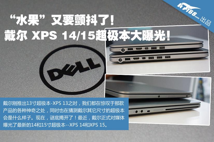 ����XPS14/15����ع� ����