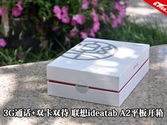 3G上网双卡双待 联想ideatab A2板开箱