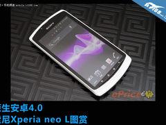 原生Android4.0 索尼Xperia neo L图赏
