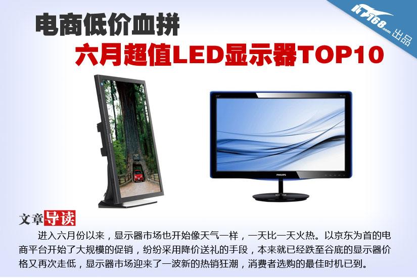 电商低价血拼 六月超值LED显示器TOP10