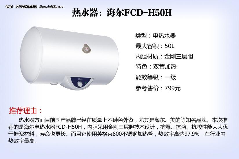 本次推荐的是海尔电热水器fcd-h50h,内胆采用金刚三层胆技术设计,抗爆
