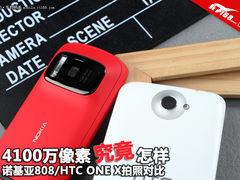 究竟怎样 诺基亚808/HTC ONE X拍照对比