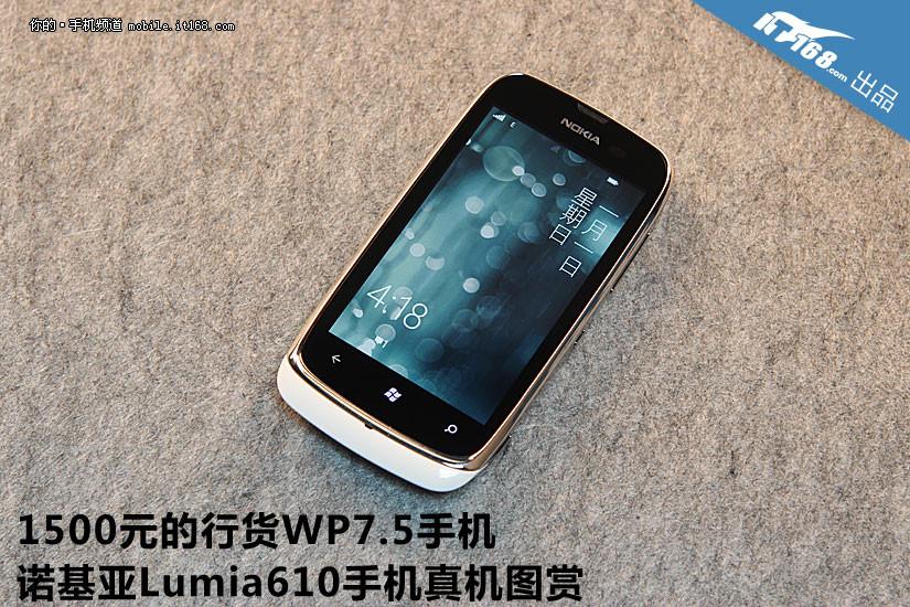 1500元买行货WP7.5 诺基亚Lumia610图赏