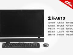 沉稳简约商务之选 宏碁A610一体机图赏