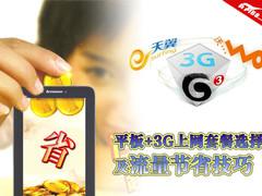 平板3G上网套餐怎么选?顺便教你省流量
