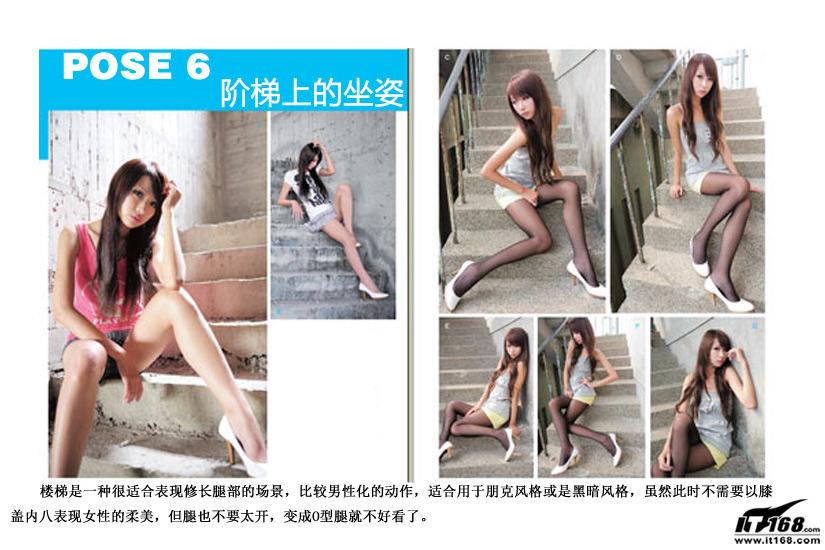 8种美女外拍摄影摆姿实战图解
