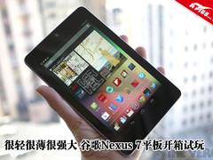 很轻薄很强大 谷歌Nexus 7平板开箱试玩