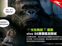 小女生挑战大猩猩 vivo S6屏幕抗刮测试