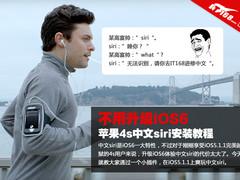 不用升级iOS6 苹果4s中文siri安装教程