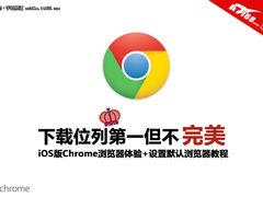 列第一但不完美 iOS版Chrome浏览器体验