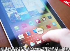 软件比硬件更好 Nexus 7热门应用解析