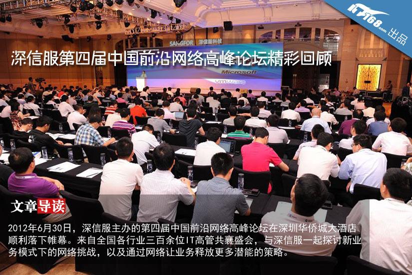 深信服第四届中国前沿网络高峰论坛回顾
