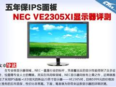 五年保IPS面板 NEC VE2305XI显示器评测