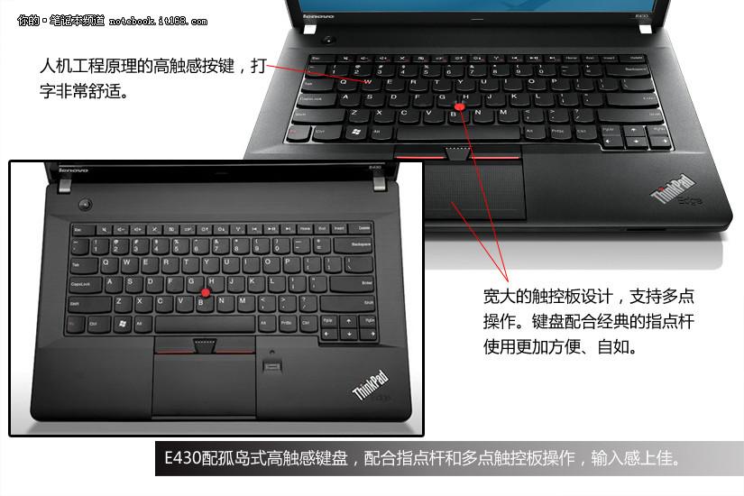 edge新品指南 e430键盘