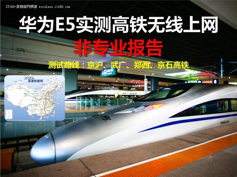华为E5实测高铁无线上网