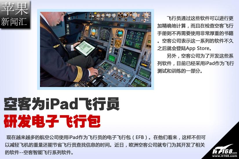 2012年7月7日-7月13日,近日Gotta Be Mobile网站发布了iPad mini的工程模型照片。该模型似乎是保护壳厂商制作设备外设的模型,目前还不知道其准确性。根据这份报道,iPad mini的长为213毫米,宽为143毫米,其厚度要比全尺寸iPad薄一些,将使用小型dock连接器和两个扬声器。以下是本周苹果全汇总。