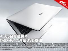 500元变身超极本 华硕X401A升级SSD攻略