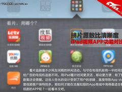 比片源数拼清晰度 iPad视频APP功能对比