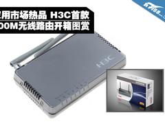 家用热品 H3C首款300M无线路由开箱图赏