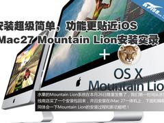 苹果iMac 27安装Mountain Lion系统实录