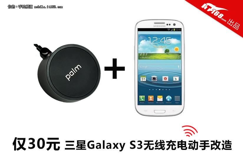 花30元 三星Galaxy S3无线充电动手改造_IT16