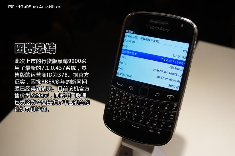 全键盘旗舰 黑莓9900行货发布现场图赏