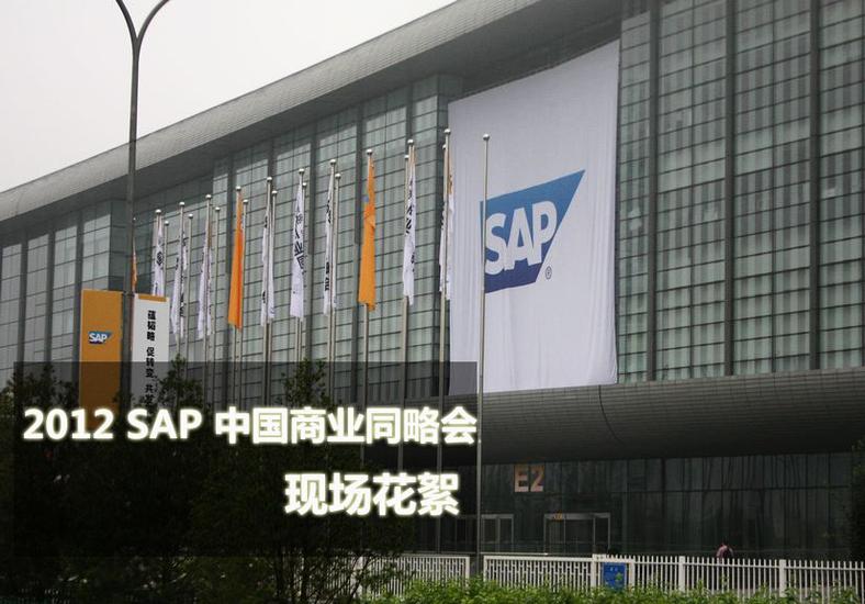SAP创新盛宴 中国同略会现场花絮捕获