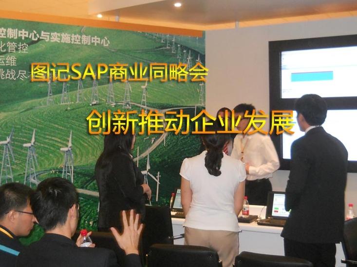 图记SAP商业同略会:创新推动企业发展