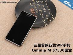三星首款行货WP手机 Omnia M S7530图赏