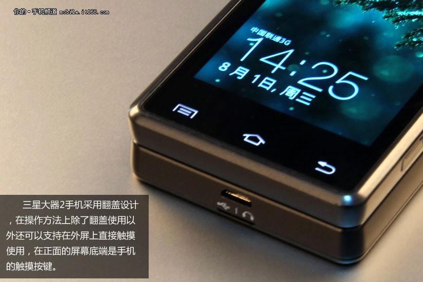 三星手机触屏不灵敏_高端商务旗舰 三星大器2手机开箱图赏