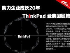 ThinkPad20年 助力中小企业成长回顾篇