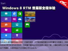 Windows 8 RTM泄漏版全程体验