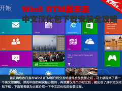 Win8 RTM版来袭 汉化包下载安装全攻略