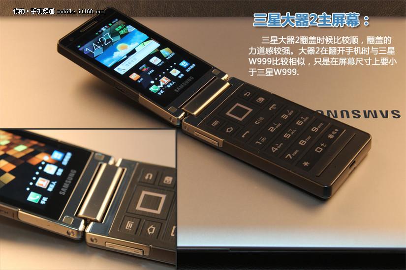 三星大器2在性能方面首先不是最突出,在外观方面三星大器2绝对有高端手机的出色做工和用料。在电池续航方面,三星大器2单块电池仅能满足一天的正常使用,对于一款商务手机来说这种续航能力显然是不足的,好在该款手机在包装被预置了两块电池,也弥补了该款手机的续航能力。