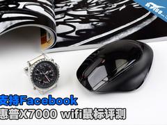 支持Facebook 惠普X7000 wifi鼠标评测