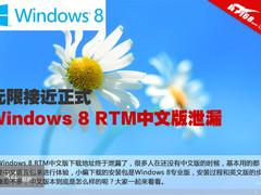 无限接近正式 Windows 8 RTM中文版泄漏