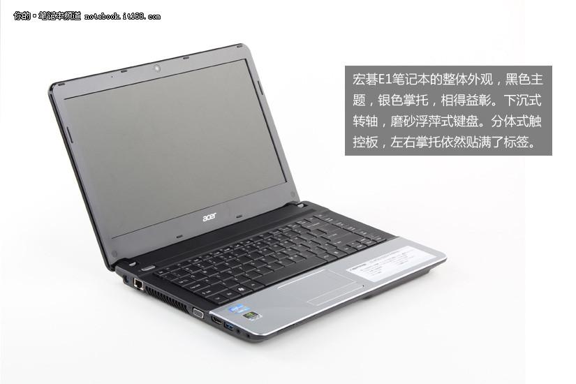 简约实用派 宏碁aspire e1笔记本开箱; acer笔记本壁纸;