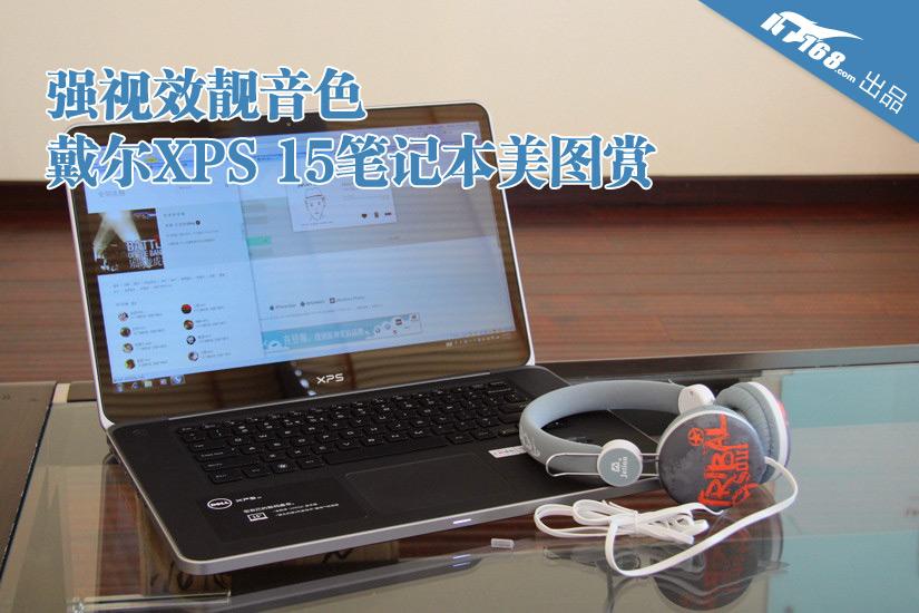 强视效靓音色 戴尔XPS 15笔记本美图赏