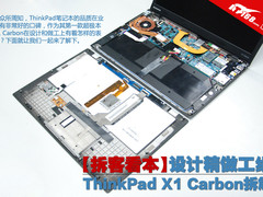 设计精做工细 ThinkPad X1 Carbon拆解