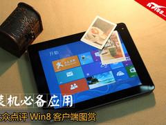 和iPad版一样好 Win8版大众点评测试