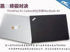 黑白终极对决 ThinkPad X1C对苹果Air