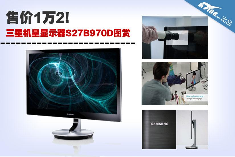 售价1万2 三星机皇显示器S27B970D图赏
