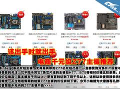 该出手时就出手 电商千元级Z77主板推荐
