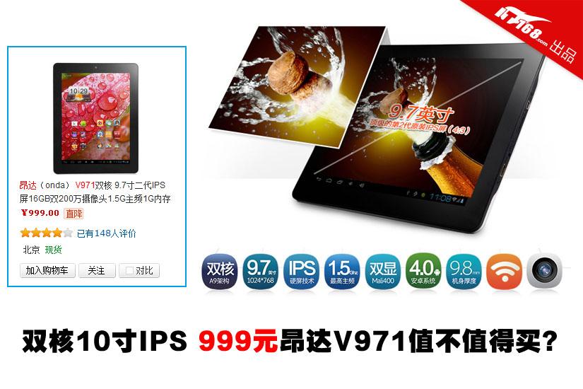 昂达7寸平板电脑_双核10寸IPS 999元昂达V971值不值得买?